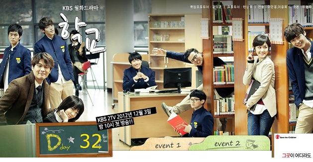 Outside Seoul: Drama Review: School 2013 (2013)