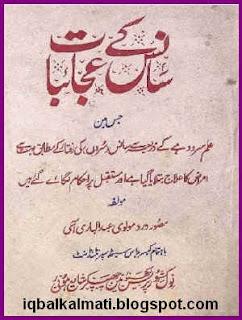 Sans Ke Ajaibat by Hakim Haji Ali Zia Ahmad PDF