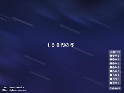 120日元之冬中文版,超萌的電子小說遊戲!