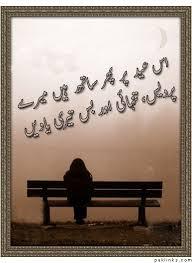 Is Eid Par Sath Han Mery - Eid Sad Poetry Pics - 2 Lines Eid Sad Poetry - Eid Sad Shayarin- Urdu Poetry World