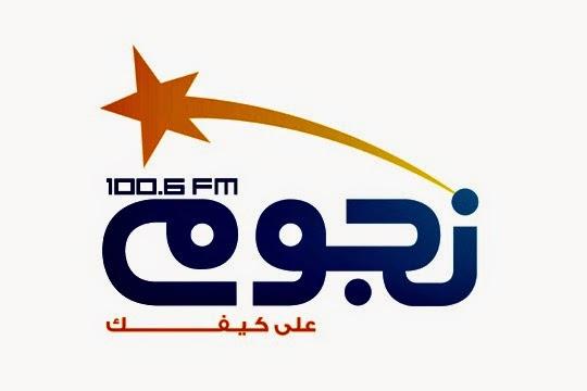 راديو نجوم اف ام استماع مباشر Nogoom FM 100.6
