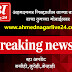 पोलिस उपनिरीक्षकांकडून छगन भुजबळांविषयी अपशब्द,आज श्रीगोंदा शहर बंद