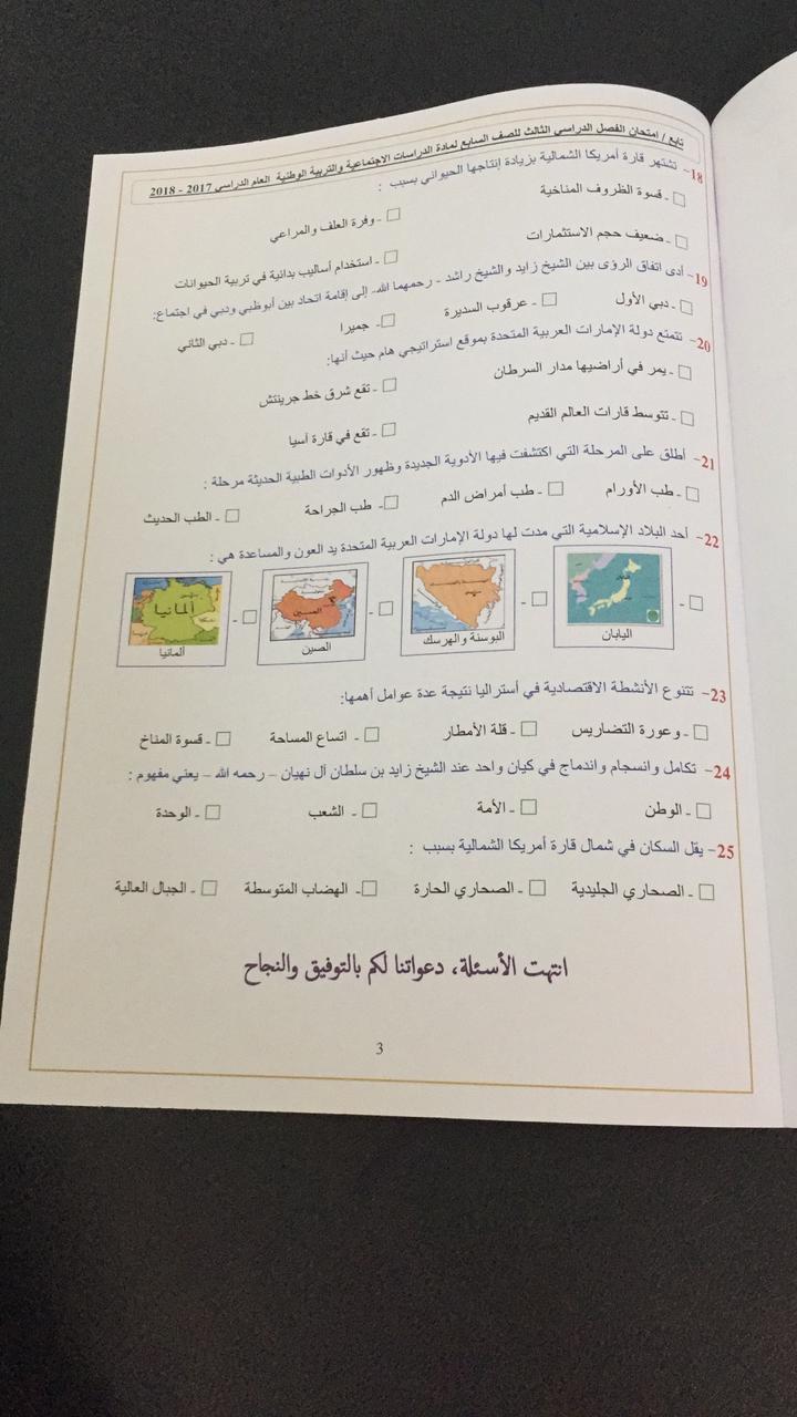 كتاب التربية الوطنية