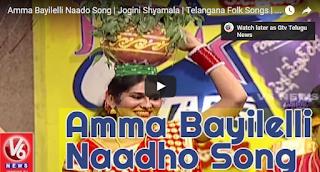 Amma Bayilelli Naado Song  Jogini Shyamala  Telangana Folk Songs  Dhoom Thadaka
