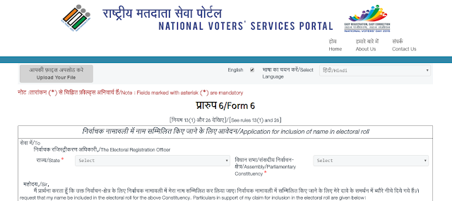 voter id form 6 in hindi