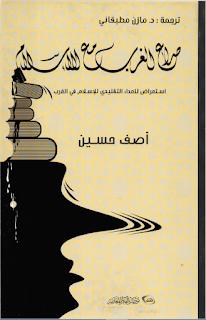 كتاب صراع الغرب مع الإسلام pdf