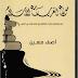 كتاب صراع الغرب مع الإسلام pdf تأليف آصف حسين