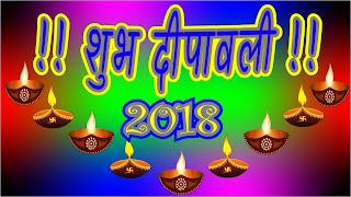दिवाली 2018 की शुभकामनाएं हिंदी में