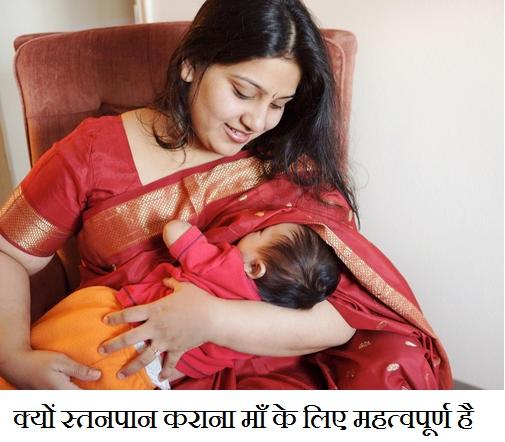 क्यों स्तनपान कराना माँ के लिए महत्वपूर्ण है-Why Breastfeeding is Important for Mothers