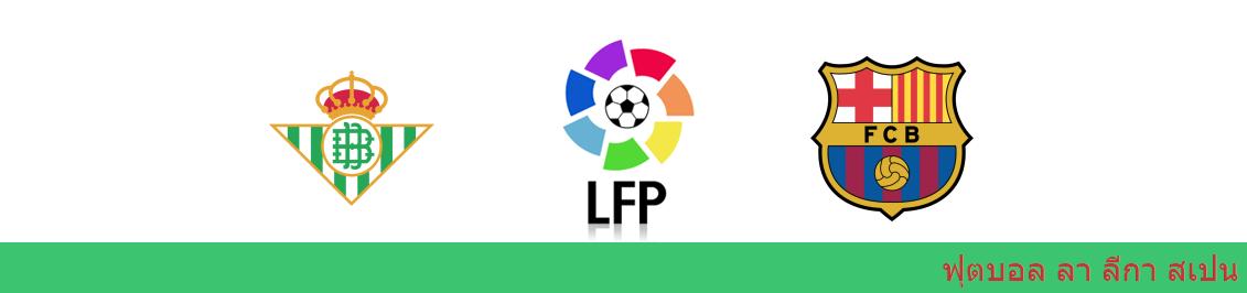 ทีเด็ดฟุตบอลสุดแม่น ระหว่าง เรอัล เบติส vs บาร์เซโลน่า