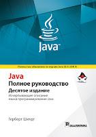 книга Герберта Шилдта «Java. Полное руководство» (10-е издание) - читайте сообщение о книге в моём блоге