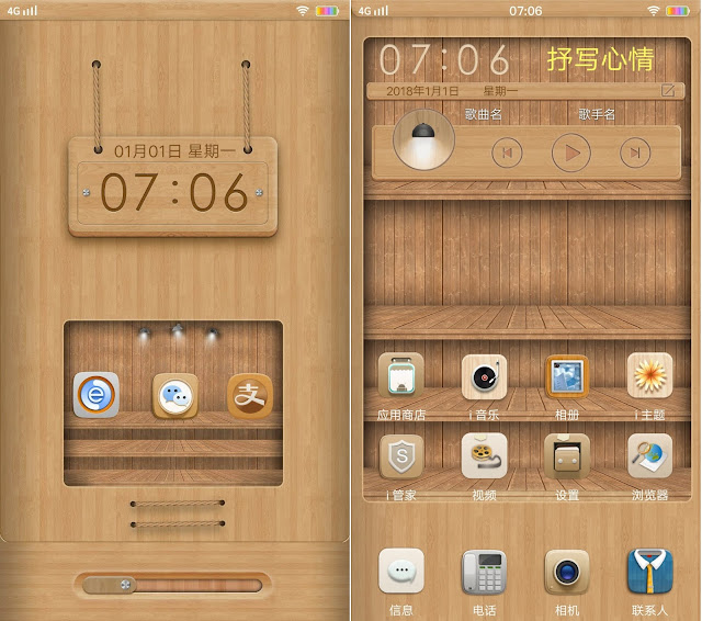 Wood Theme Android Vivo