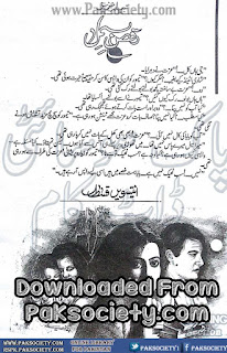 Raqs e Bismil by Nabila Aziz Episode 29 Online Reading
