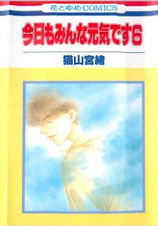 今日もみんな元気です 第01-06巻 [Kyou mo Minna Genki desu vol 01-06]