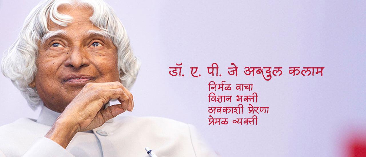 डॉ. ए. पी. जे अब्दुल कलाम - मराठी कविता | Dr. A. P. J Abdul Kalam - Marathi Kavita