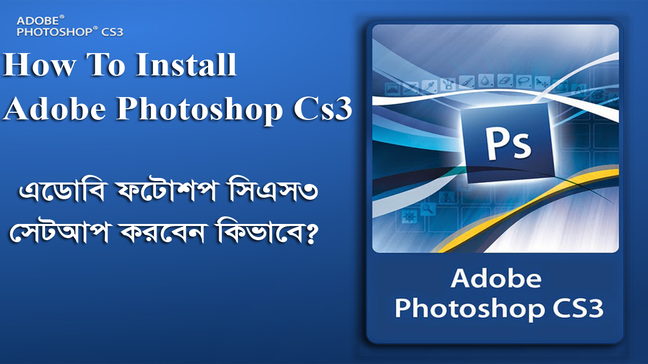 How to install adobe photoshop cs3 extended free video tutorial dear friends today i teach you how to install adobe photoshop cs3 extended free video tutorial baditri Images