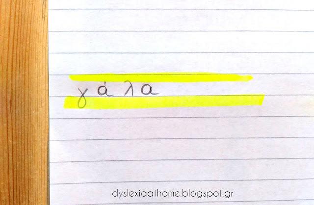 φωτεινή, γραμμή, δυσγραφία, δυσλεξία