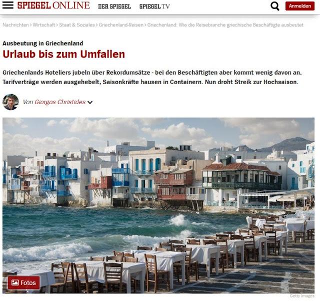 Spiegel: Ο τουρισμός στην Ελλάδα ανθεί, οι εργαζόμενοι υποφέρουν