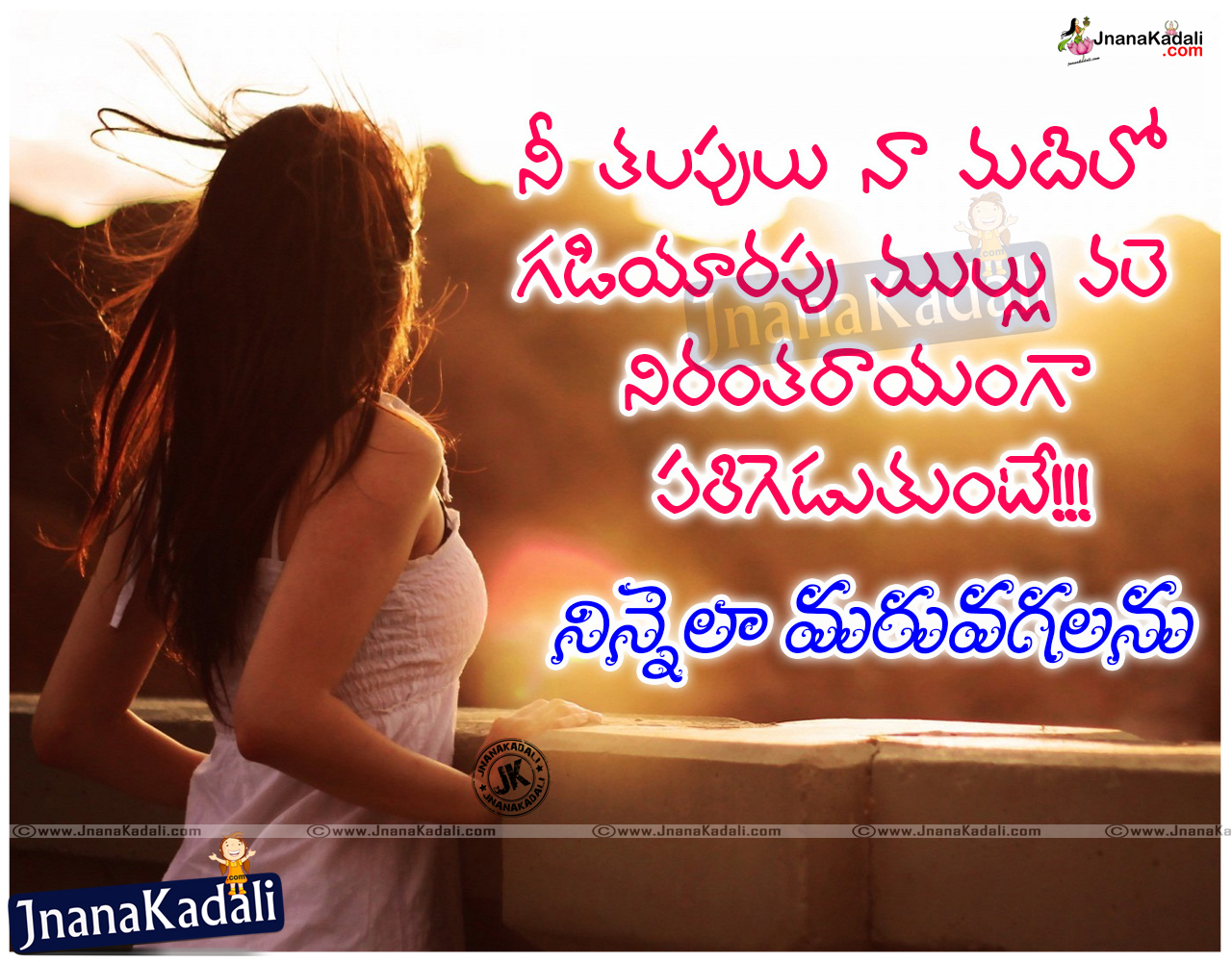Love Breakup Images With Quotes In Telugu The Galleries Of Hd