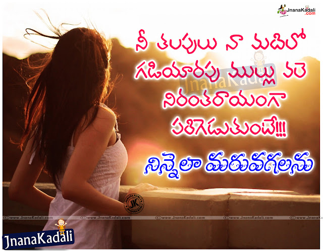 Here is a Latest Telugu Language True Love Sayings and 2016 Love Quotations in Telugu Language, Valentine's Day Best Telugu Love Pictures and Wallpapers, True Love Pictures and Valentines Day Wallpapers nice images. Breakup Quotations in Telugu Language,Sad Love Quotes and Thoughts Wallpapers Pics.