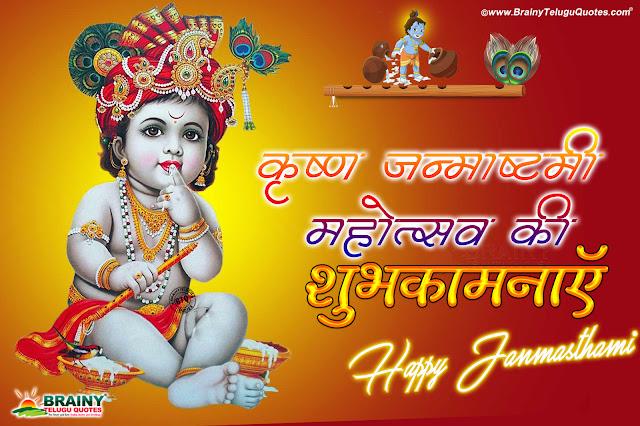 Sri Krishna Janmashtami images quotes hd wallpapers, 2017 Sri Krishna Janmashtami Wallpapers in Hindi, Sri Krishna Janmashtami Wallpapers Messages