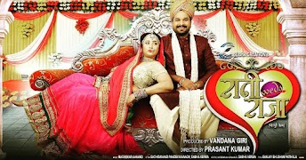 Ritesh Pandey, Rani Chatterjee Upcoming film Rani Weds Raja 2018 Wiki, HD Poster, Release date, Songs list