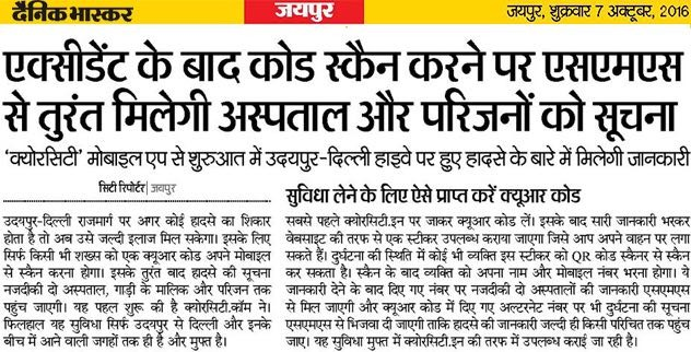 Dainik Bhaskar, Page 5, October 7, App developed by Darshan Kothari, Vardhaman Infotech