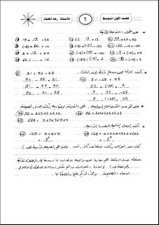 ملزمة الرياضيات للصف الأول المتوسط للأستاذ رعد المعمار 2016/2017