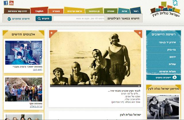 אתר המיזם ישראל נגלית לעין