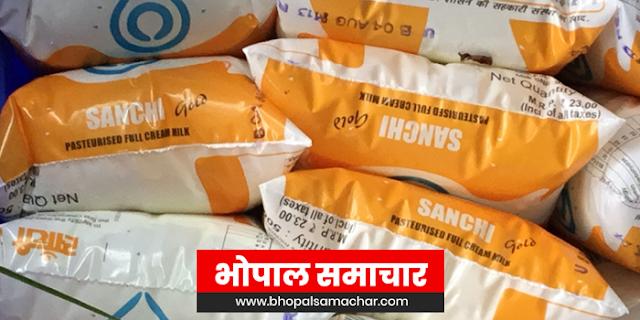 सांची दूध: अब 30 रुपए महीने कैशबैक मिल सकता है | MP NEWS