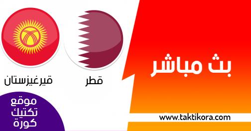 مشاهدة مباراة قطر وقيرغيزستان بث مباشر اليوم 25-12-2018 مباراة ودية