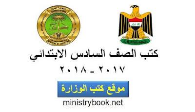 تحميل كتب الصف السادس الابتدائي 2017-2018- العراق