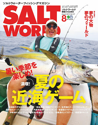 SALT WORLD(ソルトワールド) 2019年08月号 zip online dl and discussion
