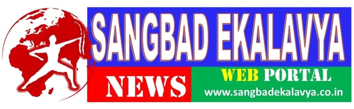 sangbad ekalavya news portal