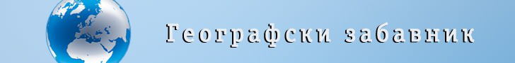 Geografskizabavnik.blogspot.rs