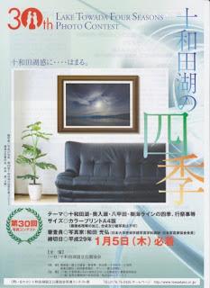 2016 30th Annual Lake Towada Four Seasons Photo Contest flyer 第30回十和田湖の四季写真コンテスト チラシ