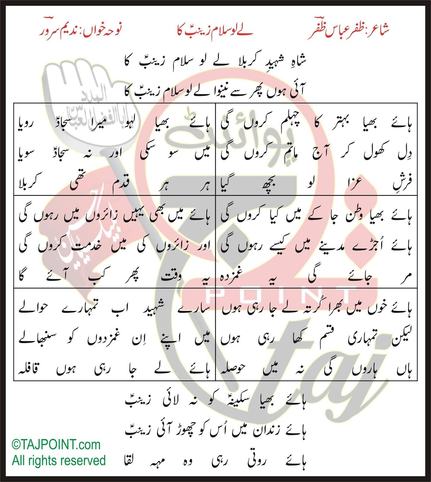 Urdu Baba Salam – Emploiaude