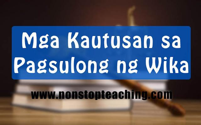 Mga Kautusan sa Pagsulong ng Wika