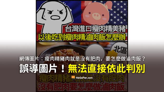 瘦肉精豬肉就是沒有肥肉 沒有肥肉要怎麼做滷肉飯 謠言 萊克多巴胺