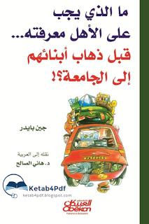 كتاب ما الذي يجب على الأهل معرفته قبل ذهاب أبنائهم إلى الجامعة PDF