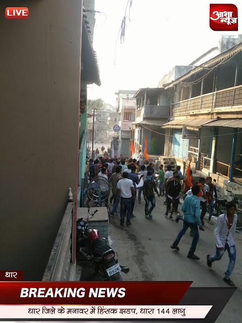Dhar-district-town-Manavar-violence-stress-धार जिले के मनावर कस्बे में हिंसक झड़प, तनाव