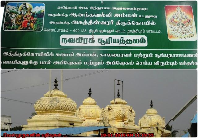 Kolapakkam Agatheeswarar Temple