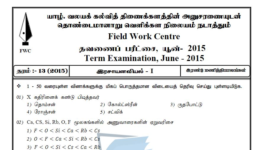 Chemistry with MCQ Answers | Field Work Centre - Term Exam