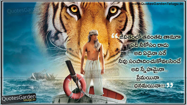 Inspirational Telugu Quotations about Life