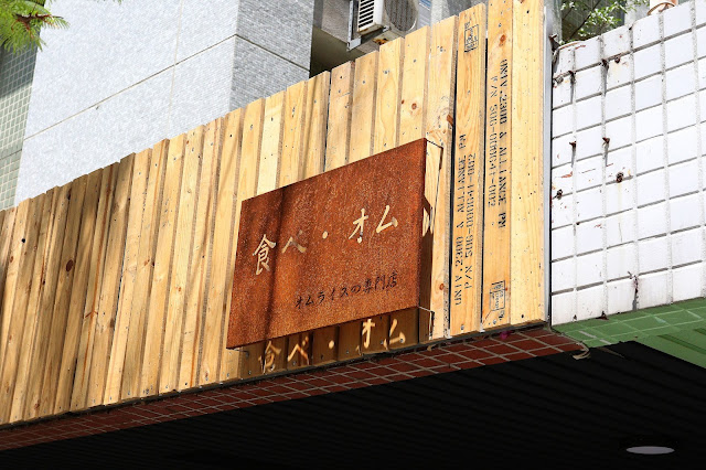 [台南][南區] 食べ‧オム