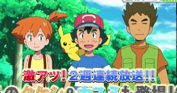 Brock y Misty en Pokémon Sol y Luna: Tráiler
