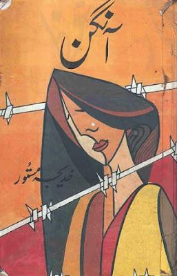 Aangan Novel By Khadija Mastoor PDF Download Urdu Book