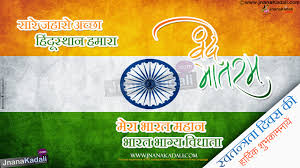 independence day poems in hindi