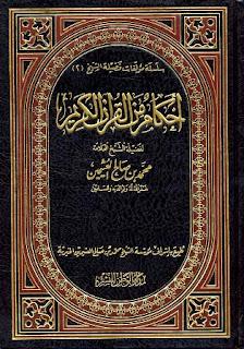حمل كتاب أحكام من القرآن الكريم - ابن العثيمين