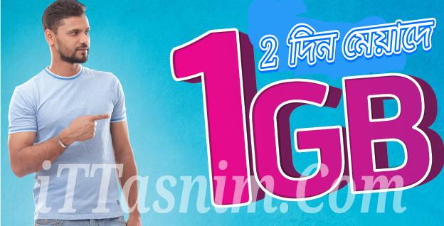Gp internet offer 2018 | 1 GB 25 Taka | 2 Day's